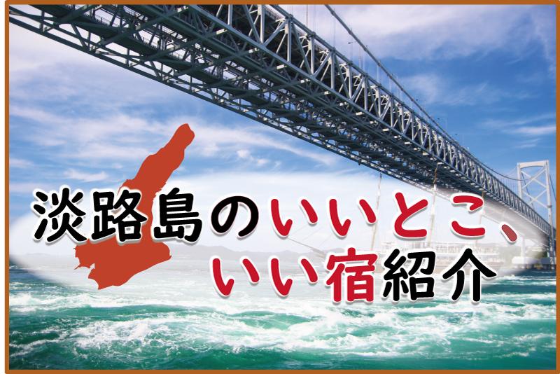 淡路島のおすすめの観光情報、おすすめの宿などを紹介しています。