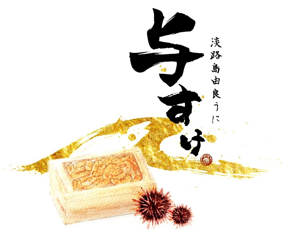 淡路島由良産の赤雲丹(ウニ)の通販、お取り寄せは、竹友水産へ