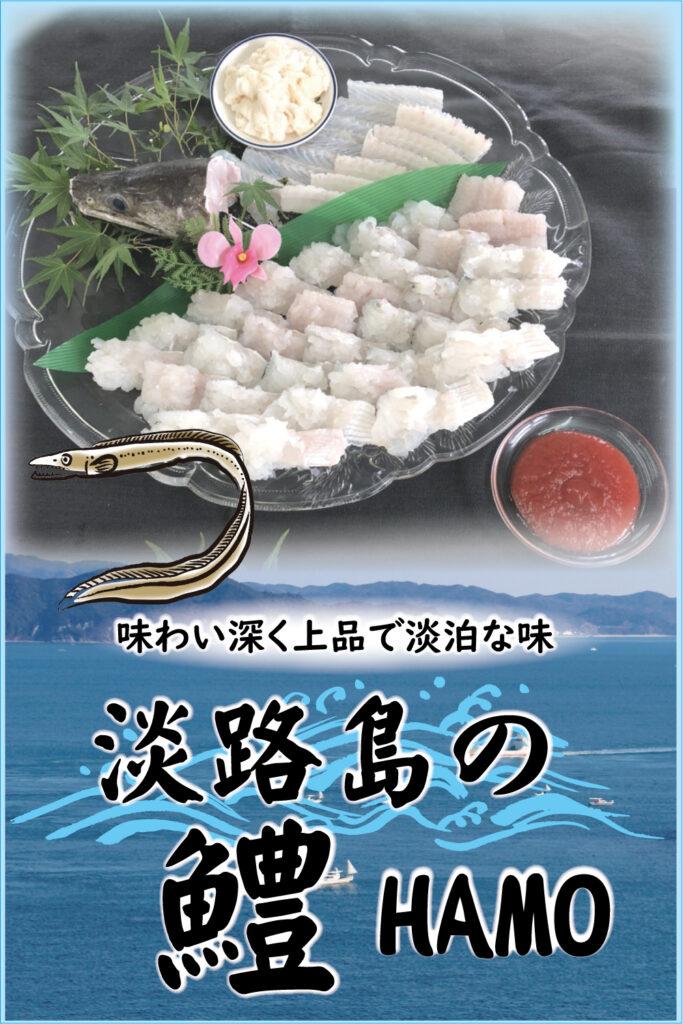 淡路島のうにの通販や鱧の通販も行っております。